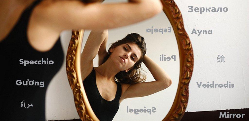 mirror_promo