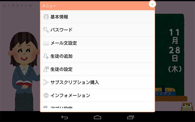 menu_list