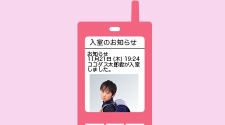 keitai_mail